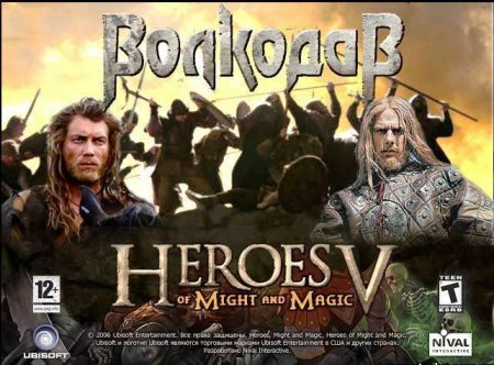 Heroes Of Might & Magic 5 Волкодав (2007_RUS)