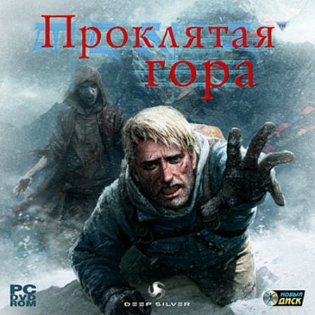 Проклятая гора / Cursed Mountain (2010/RUS/ENG/RePack)